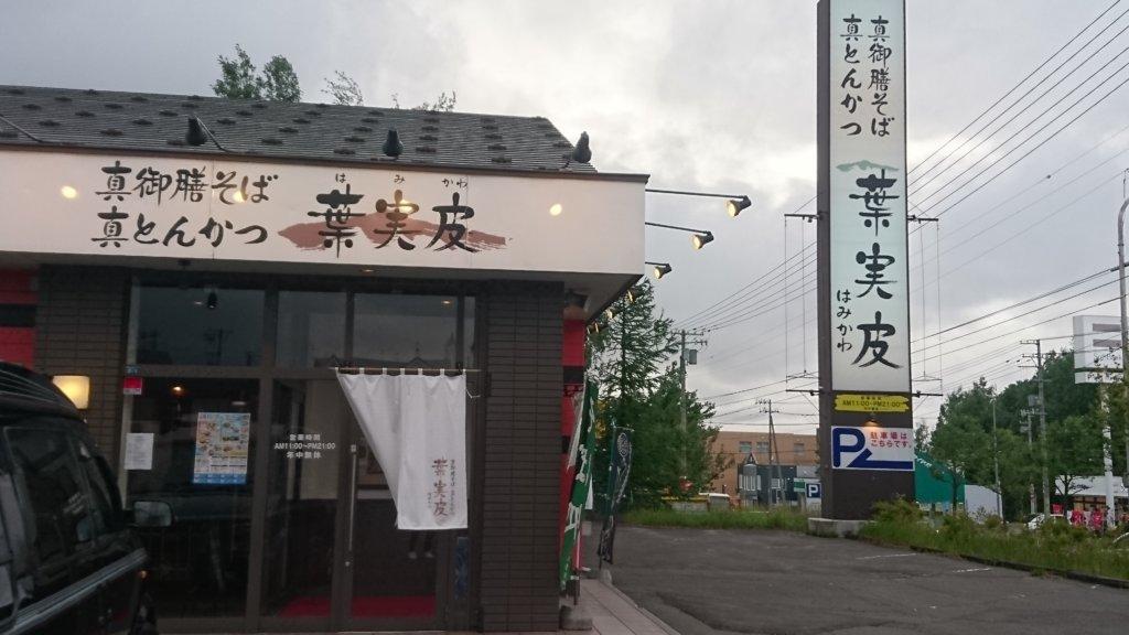 葉実皮 店舗
