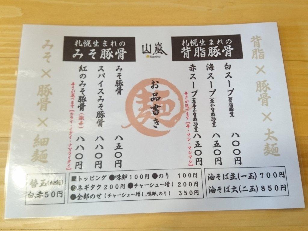 山嵐清田店 メニュー