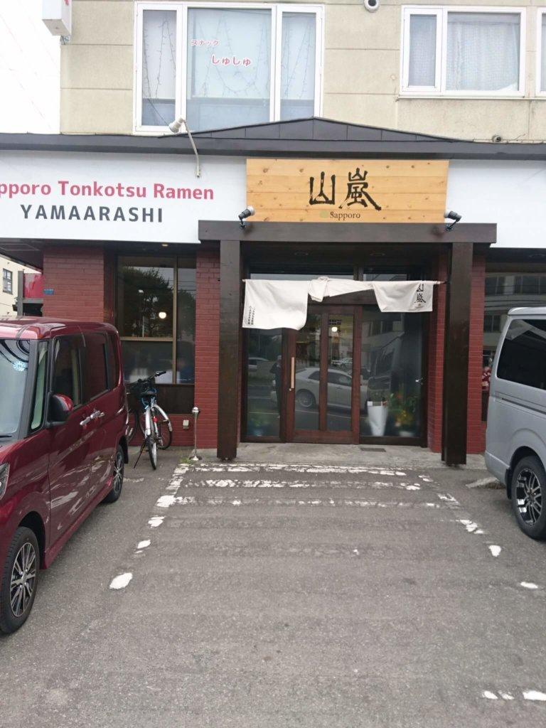 山嵐 清田店