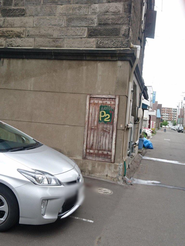 のや 駐車場