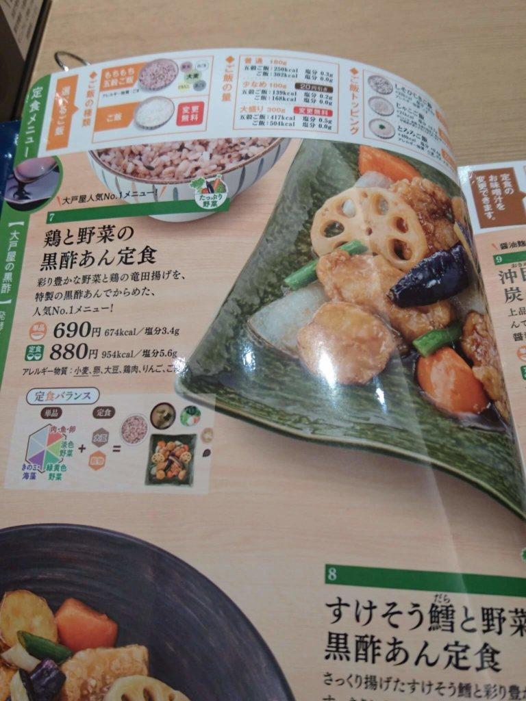 大戸屋 黒酢