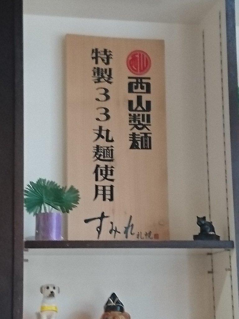 ピッコロ大将 33丸麺
