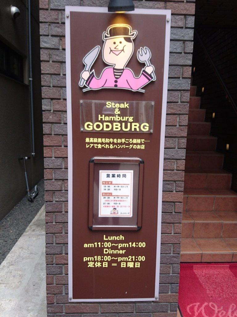 ゴッドバーグ 入口