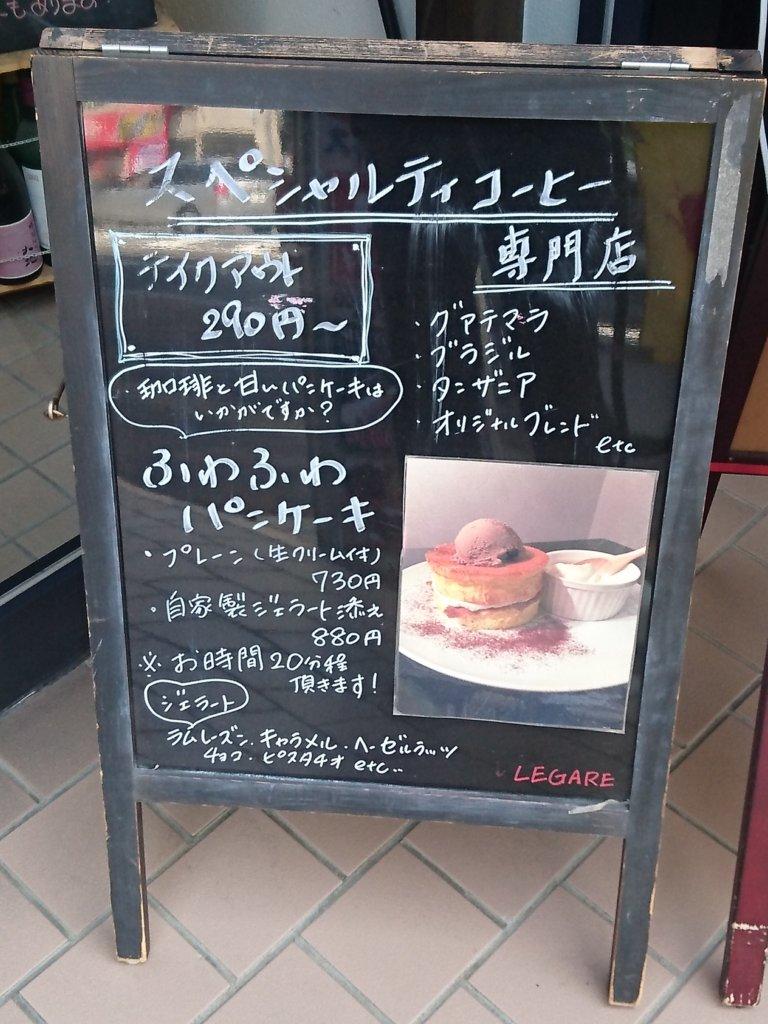 レガーレ 店前メニュー