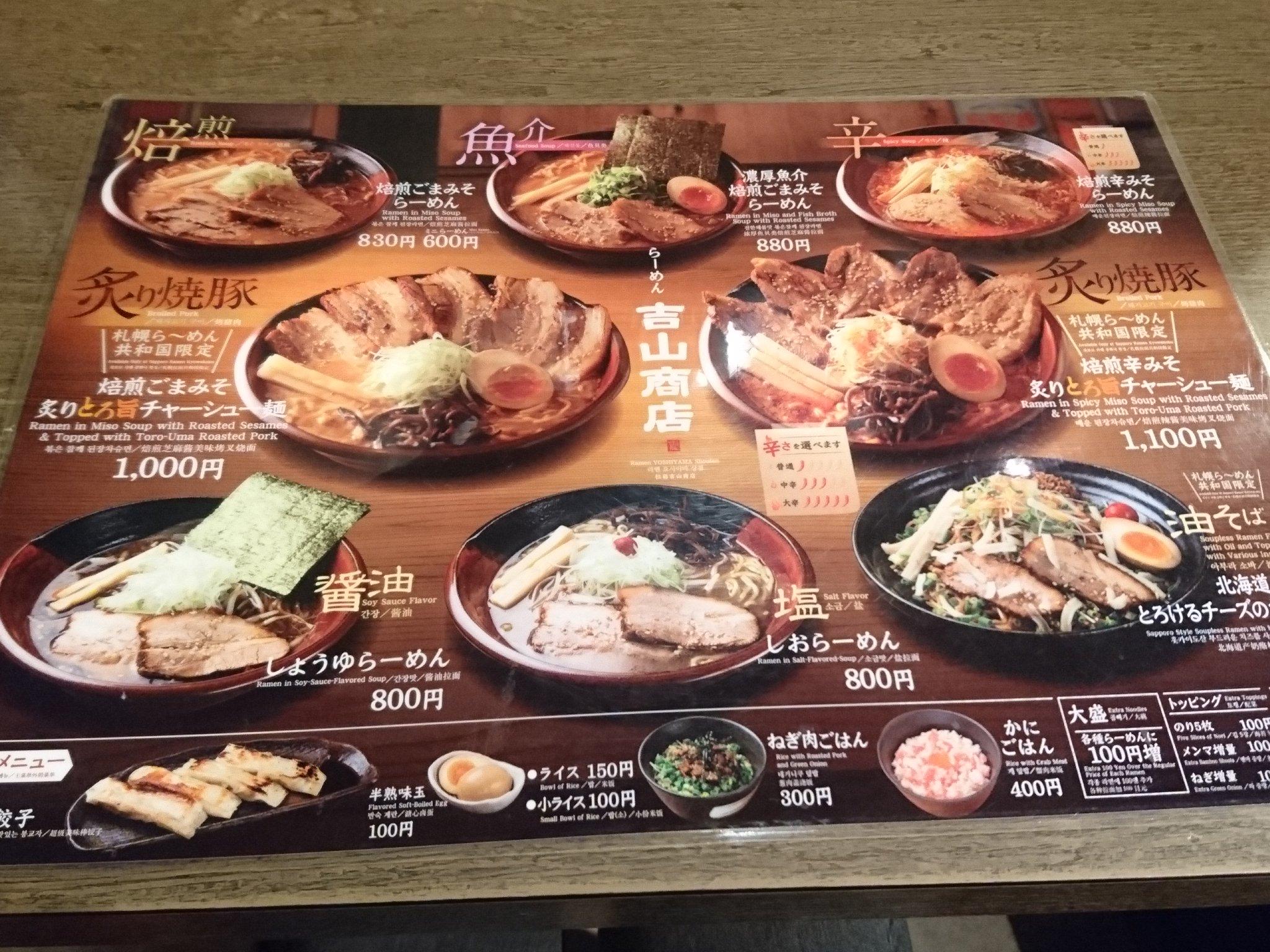 吉山商店 メニュー