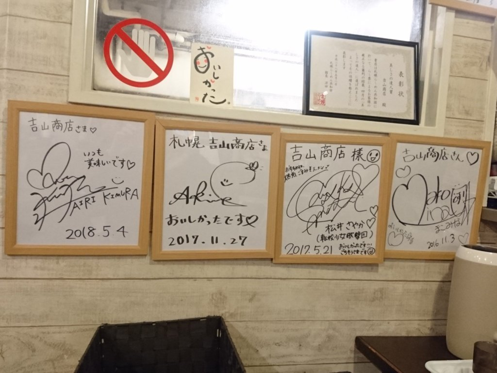 吉山商店 サイン