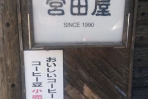 宮田屋 清田本店
