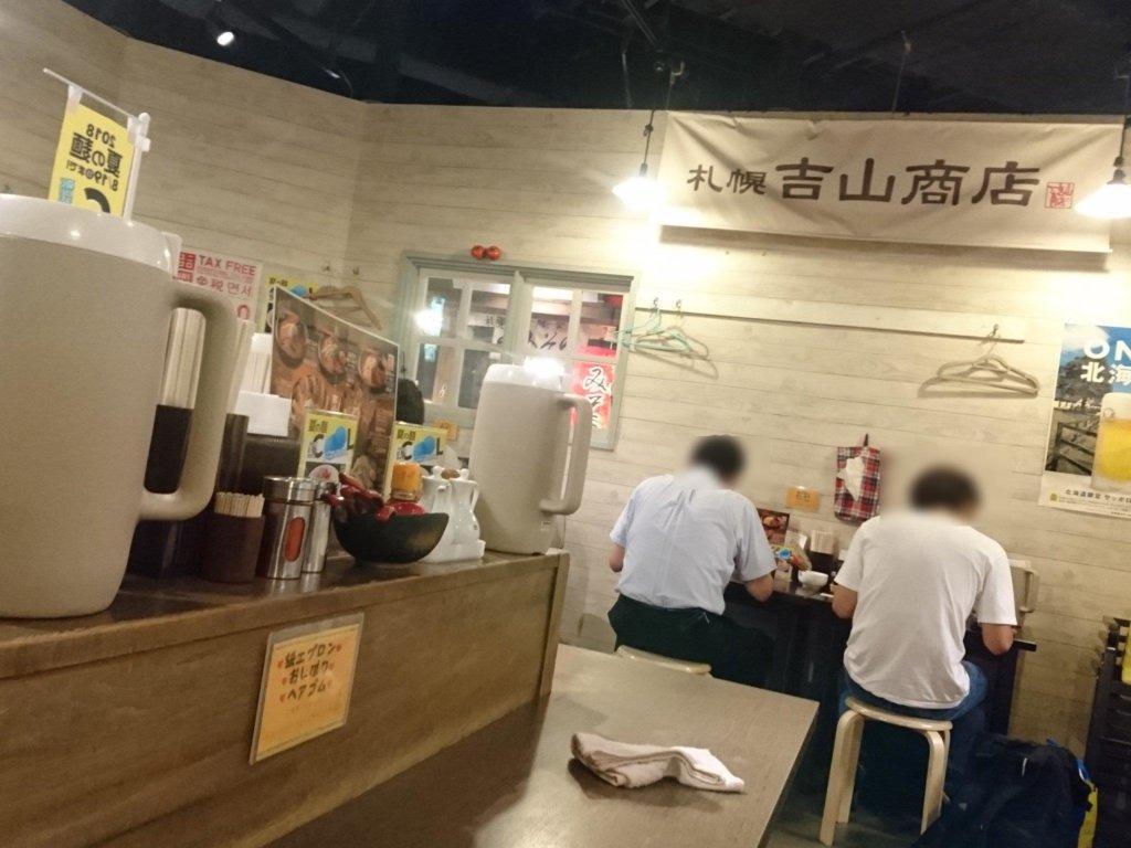 吉山商店 店内