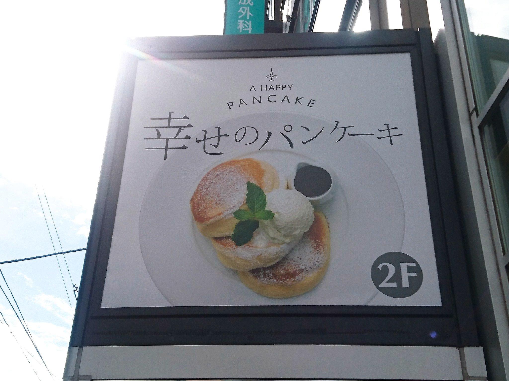 幸せのパンケーキ 看板