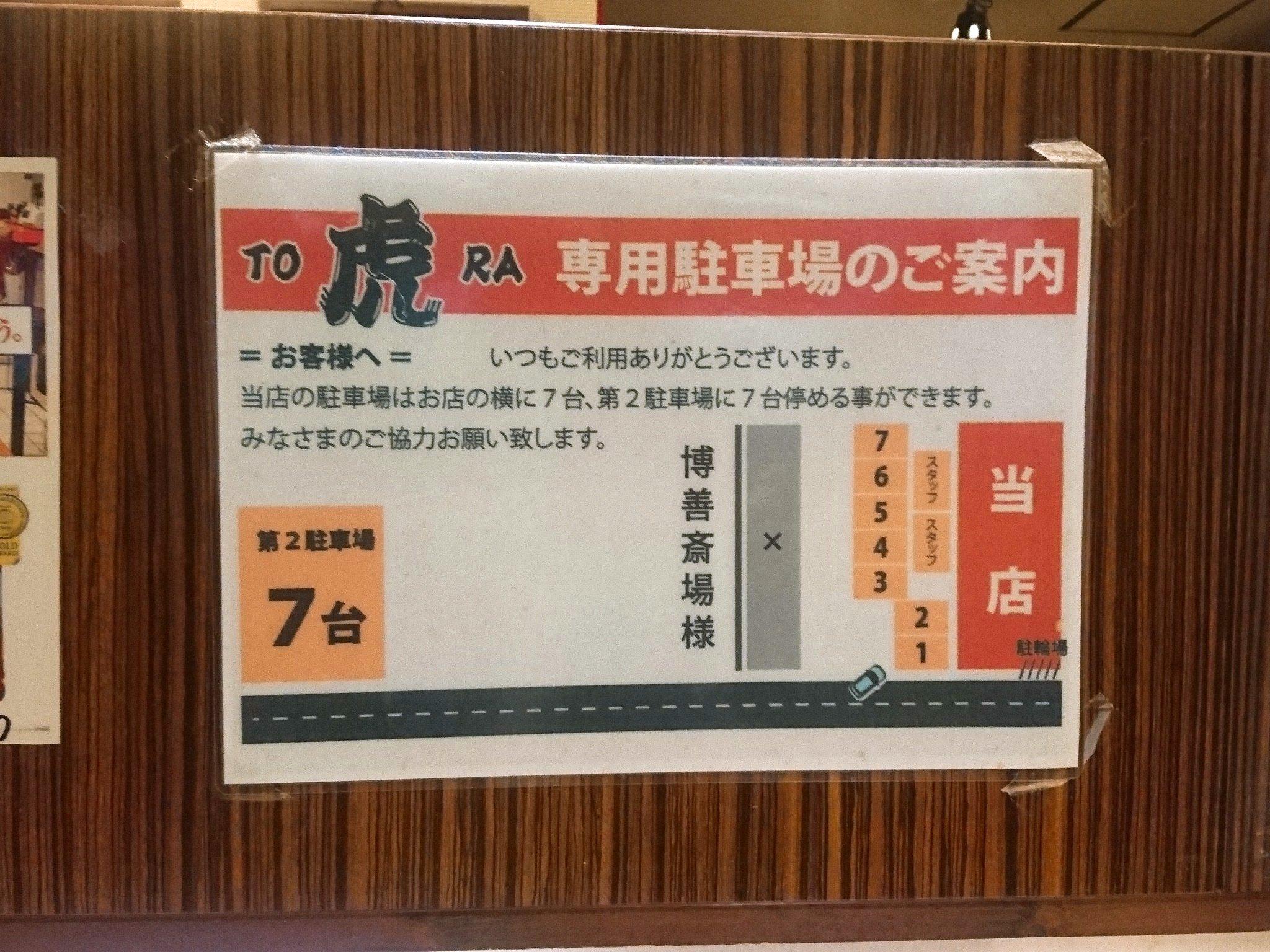 虎 駐車場図