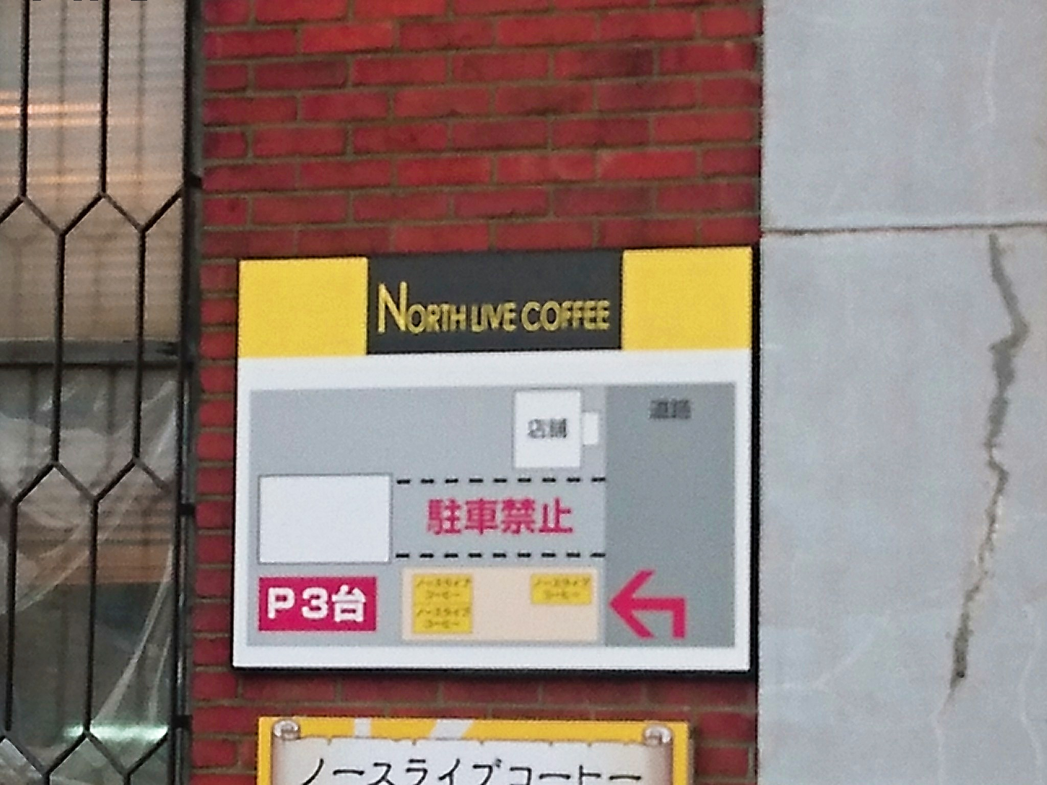 ノースライブコーヒー 駐車場図