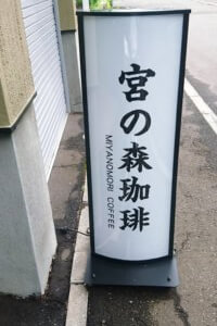 宮の森珈琲 月寒公園店 看板②