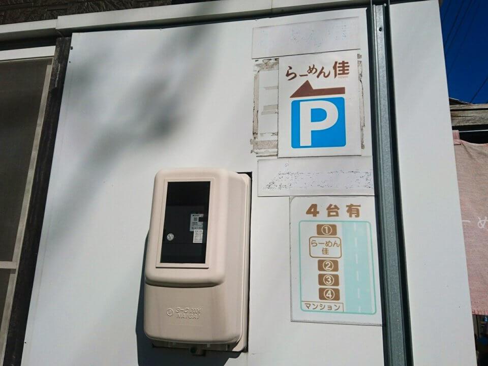 らーめん佳 駐車場