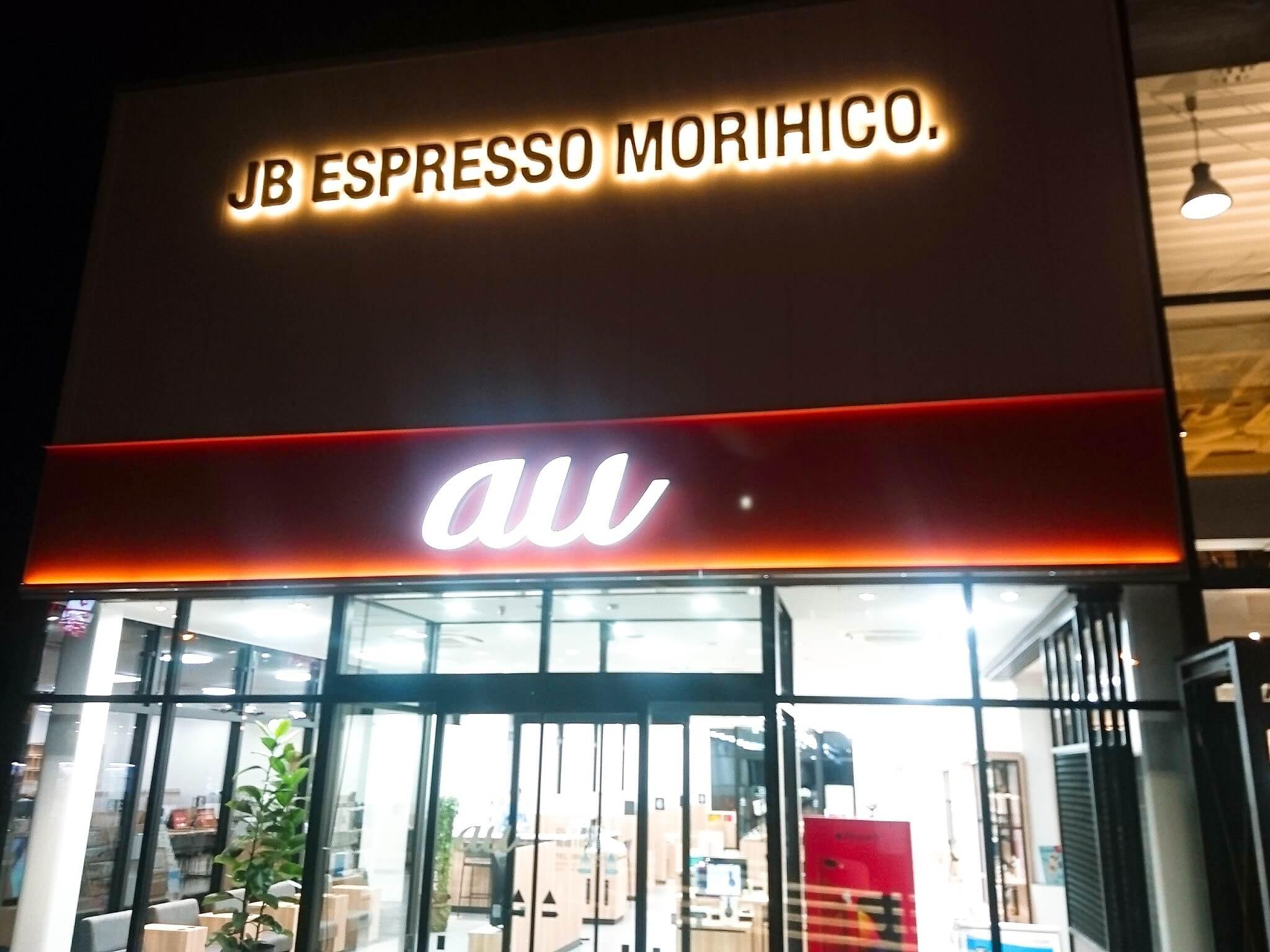 JB ESPRESSO MORIHICO.サイクルロード 外観