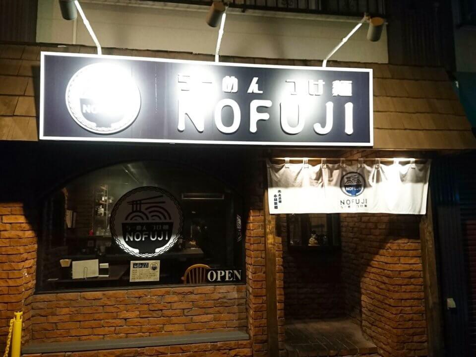 NOFUJI 店舗
