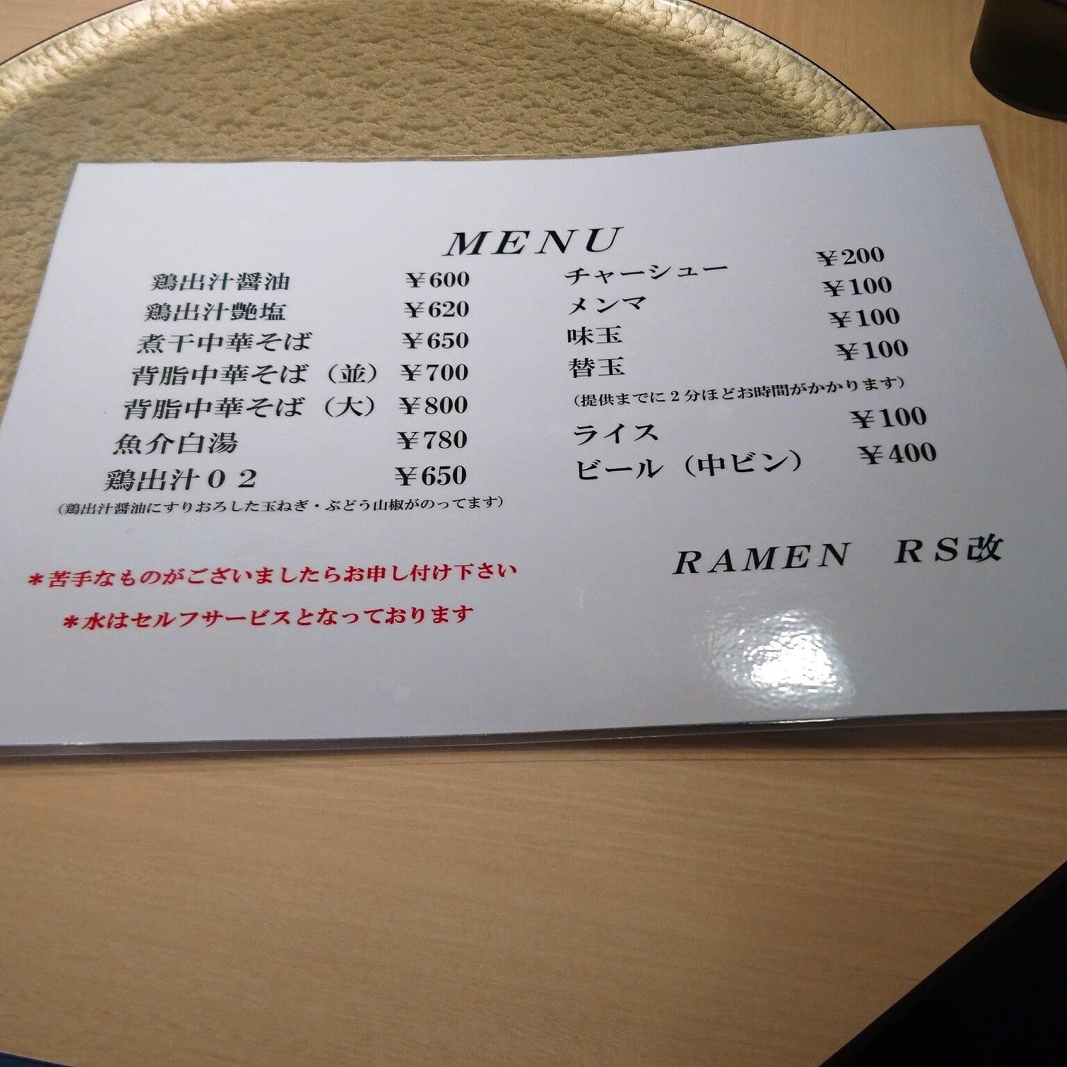 RAMEN RS 改 メニュー