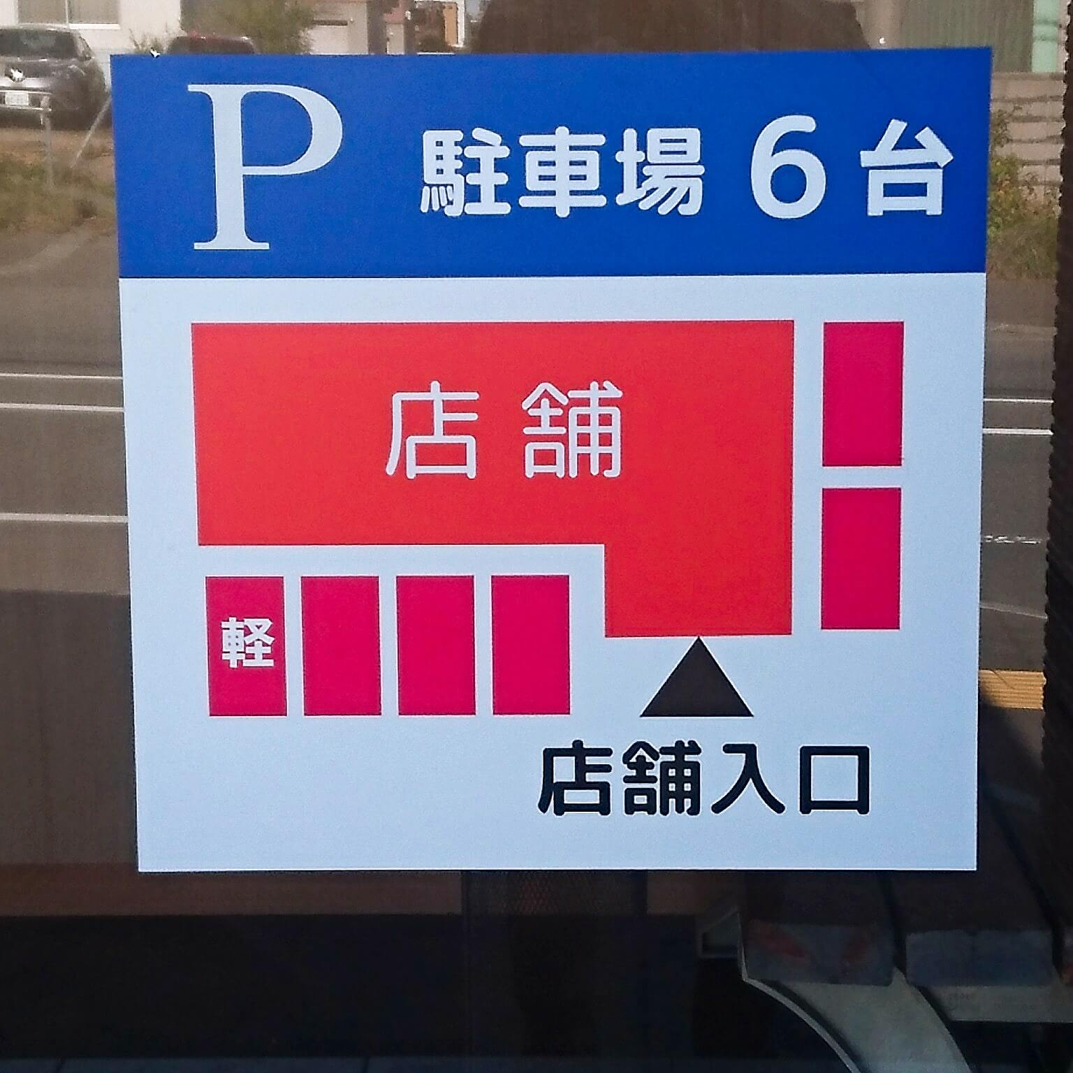 RS 改 駐車場図
