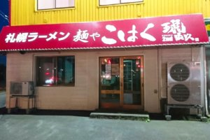 麺や 琥張玖 外観