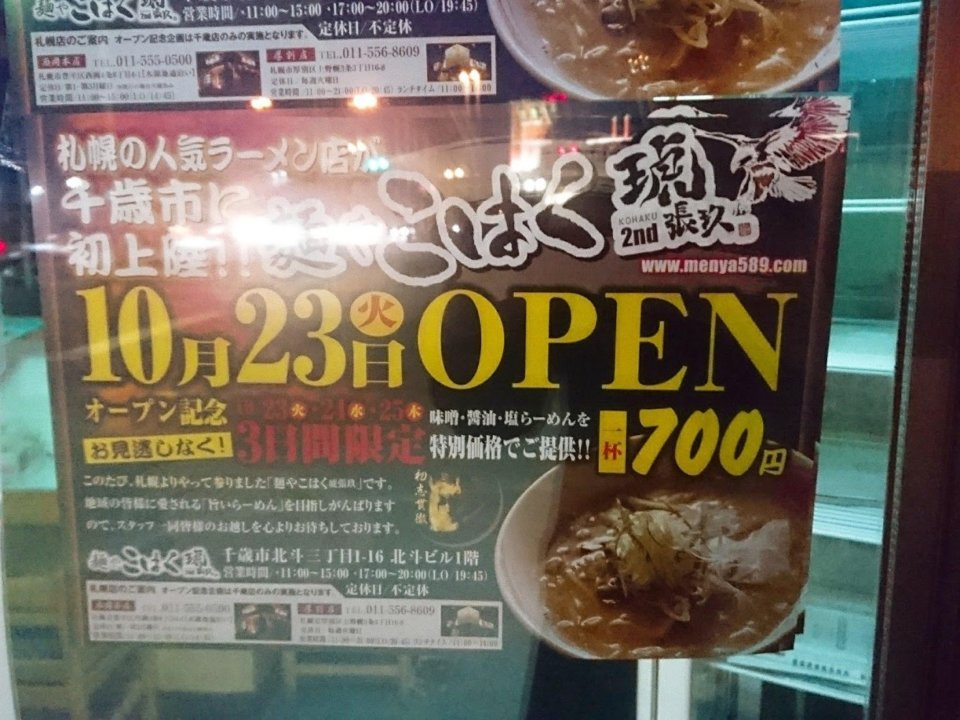 麺や 琥張玖 チラシ