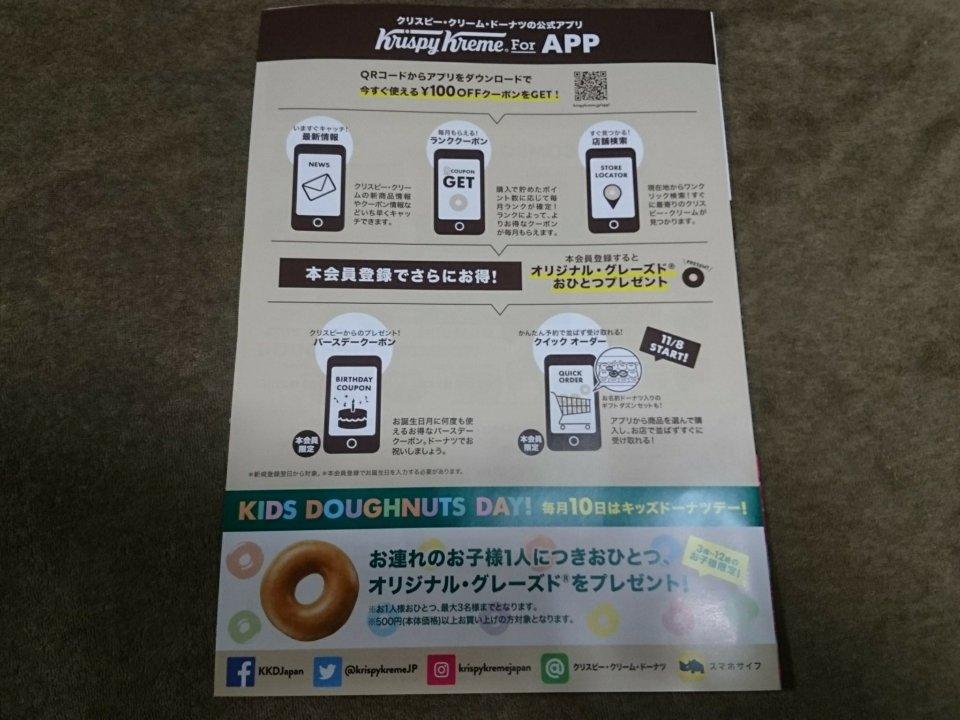 クリスピークリームドーナツ アプリ