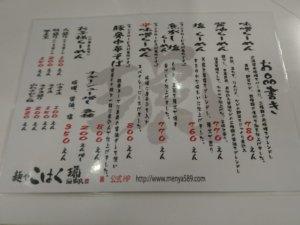麺や琥張玖 メニュー