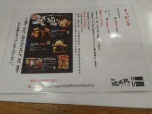 麺や琥張玖 メニュー②