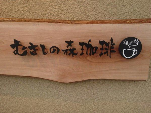 むさしの森珈琲 札幌二十四軒店