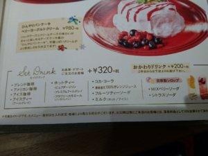 むさしの森珈琲 札幌二十四軒店 セットドリンクメニュー