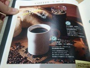 むさしの森珈琲 札幌二十四軒店 コーヒーメニュー
