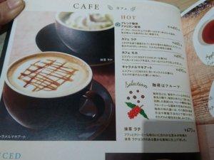 むさしの森珈琲 札幌二十四軒店 カフェメニュー