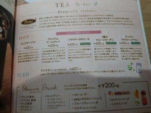むさしの森珈琲 札幌二十四軒店 ティーメニュー