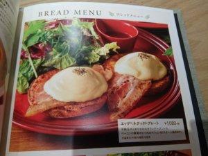 むさしの森珈琲 札幌二十四軒店 ブレッドメニュー