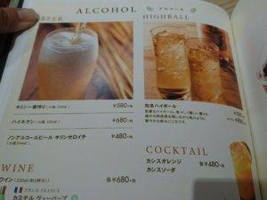 むさしの森珈琲 札幌二十四軒店 アルコールメニュー