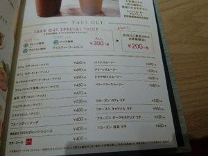むさしの森珈琲 札幌二十四軒店 テイクアウトメニュー
