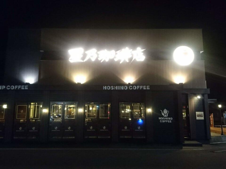 星乃珈琲店 札幌厚別店 外観