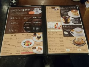 星乃珈琲店 札幌厚別店 メニュー
