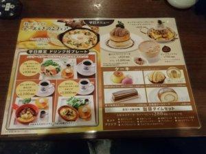 星乃珈琲店 札幌厚別店 メニュー④