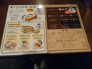 星乃珈琲店 札幌厚別店 モーニング