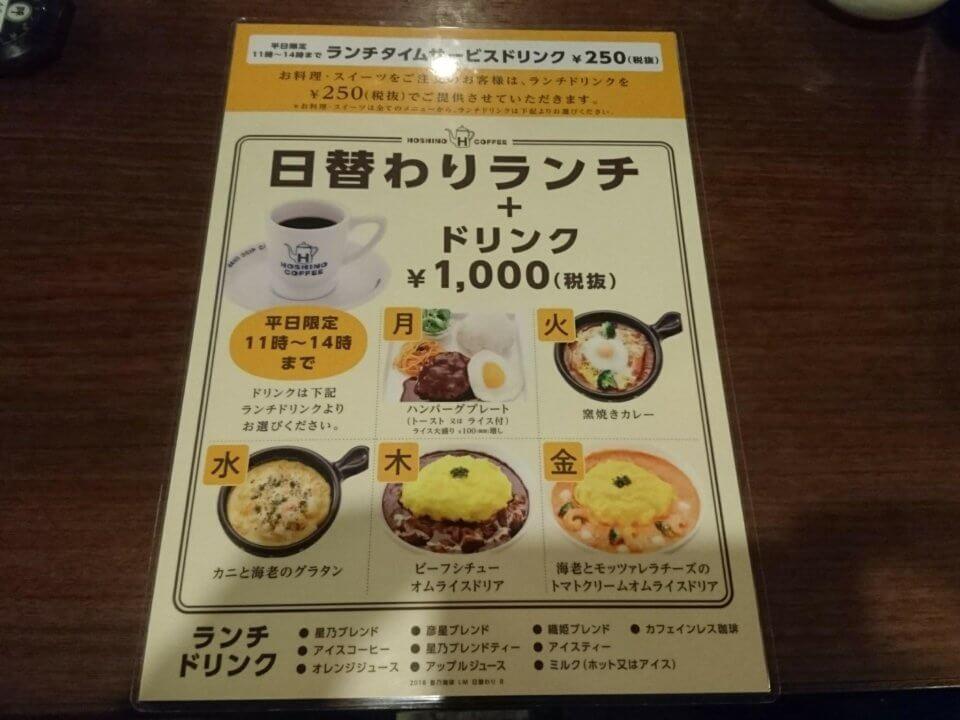 星乃珈琲店 札幌厚別店 日替わりランチ
