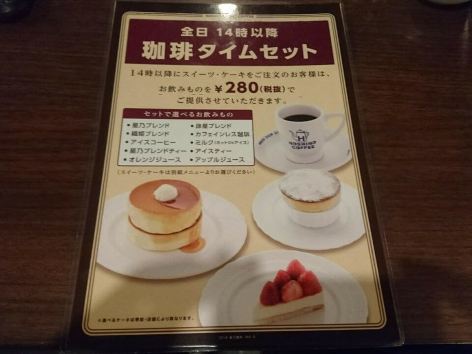 星乃珈琲店 札幌厚別店 珈琲タイムセット