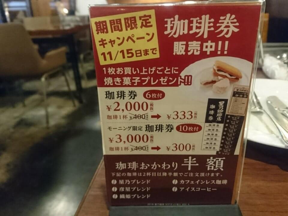 星乃珈琲店 札幌厚別店 珈琲券