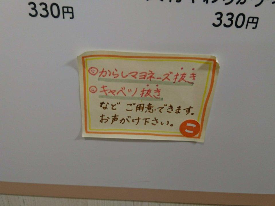 こっぺ屋 サッポロファクトリー店 貼紙②