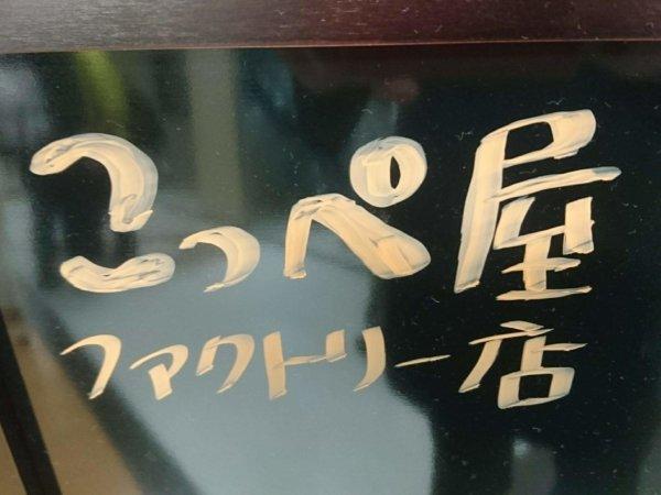 こっぺ屋 サッポロファクトリー店