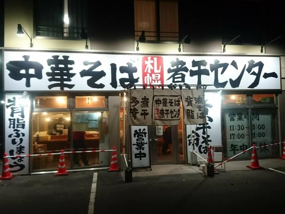 中華そば 札幌煮干センター 外観