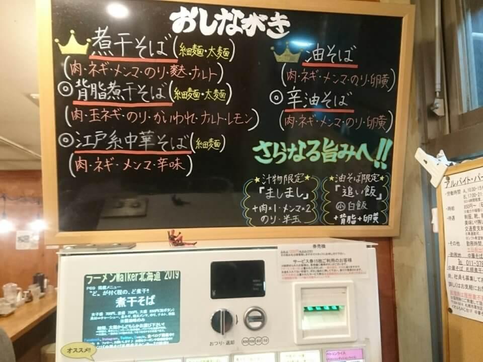 中華そば 札幌煮干センター おしながき