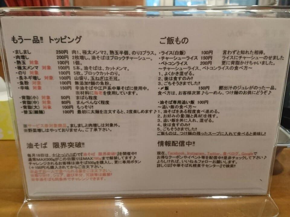 中華そば 札幌煮干センター メニュー②