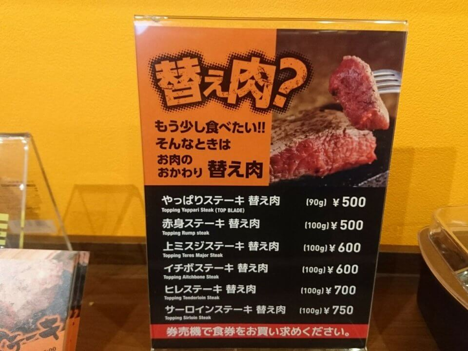 やっぱりステーキ すすきの店 替え肉