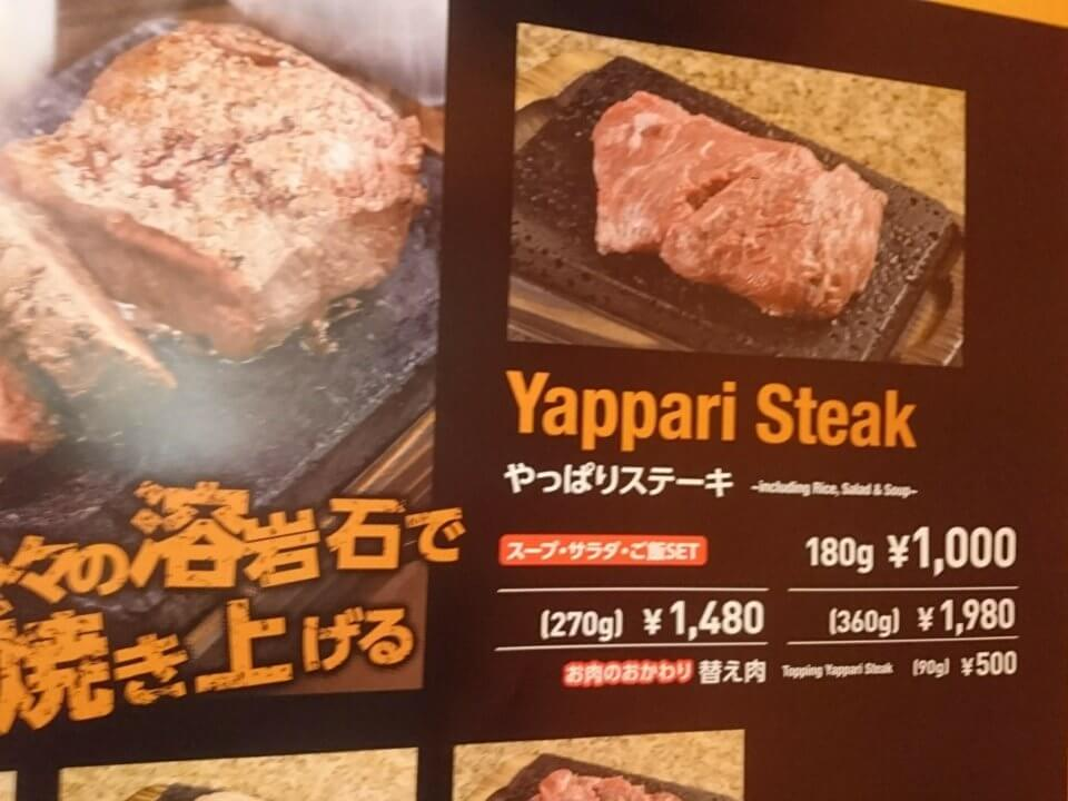 やっぱりステーキ すすきの店 ステーキメニュー