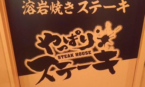 やっぱりステーキ すすきの店