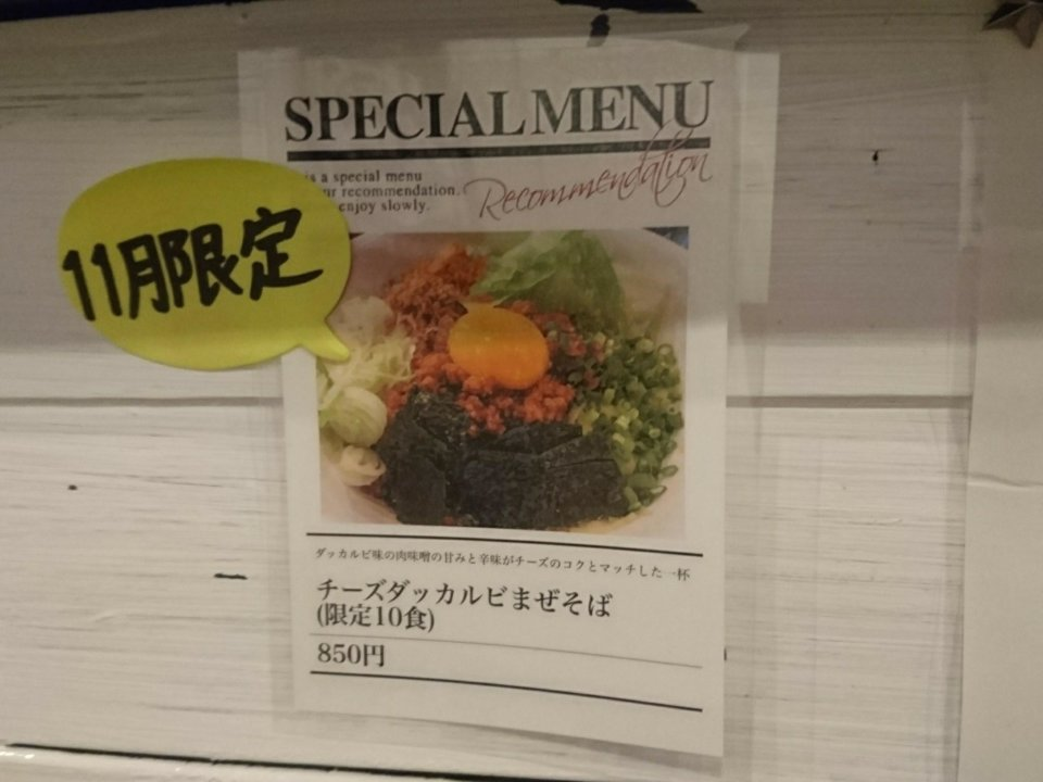 Ramen Stop Bon 限定メニュー